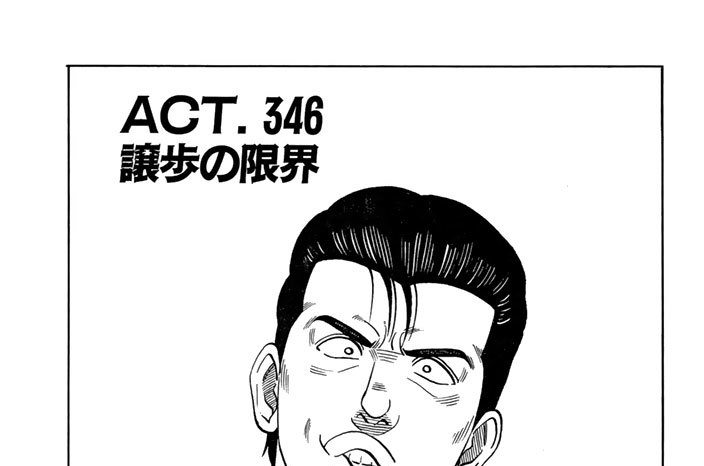 ACT.346 譲歩の限界
