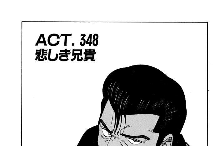 ACT.348 悲しき兄貴