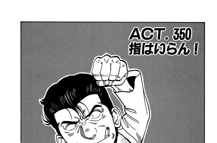 ACT.350 指はいらん!