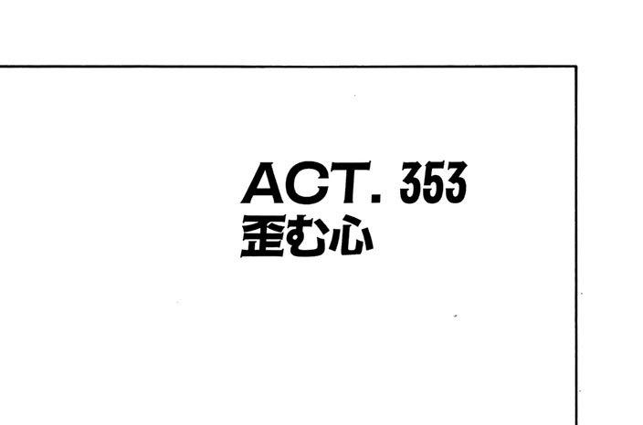 ACT.353 歪む心