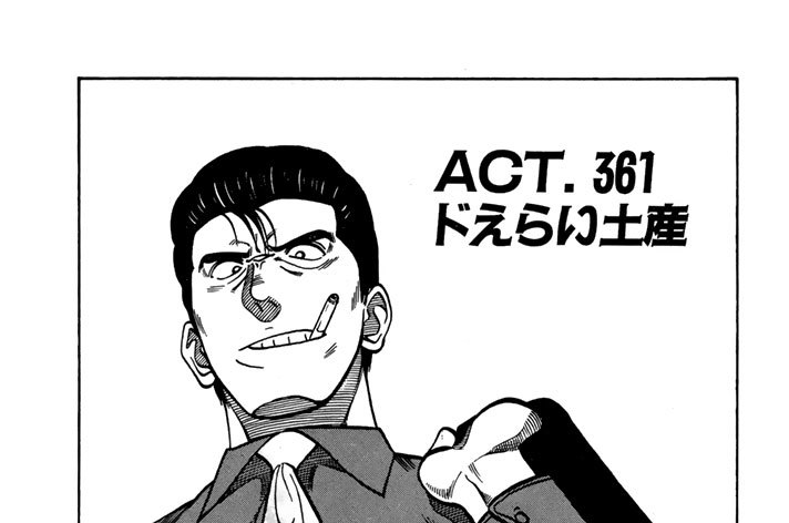 ACT.361 ドえらい土産