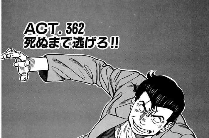 ACT.362 死ぬまで逃げろ!!