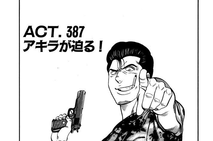ACT.387 アキラが迫る!