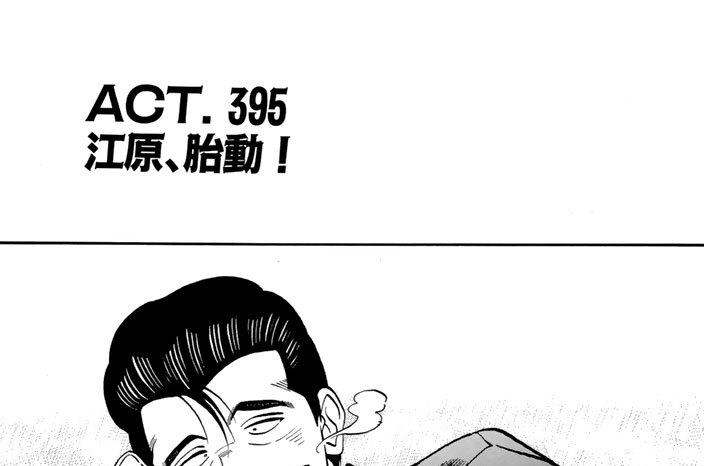 ACT.395 江原、胎動!