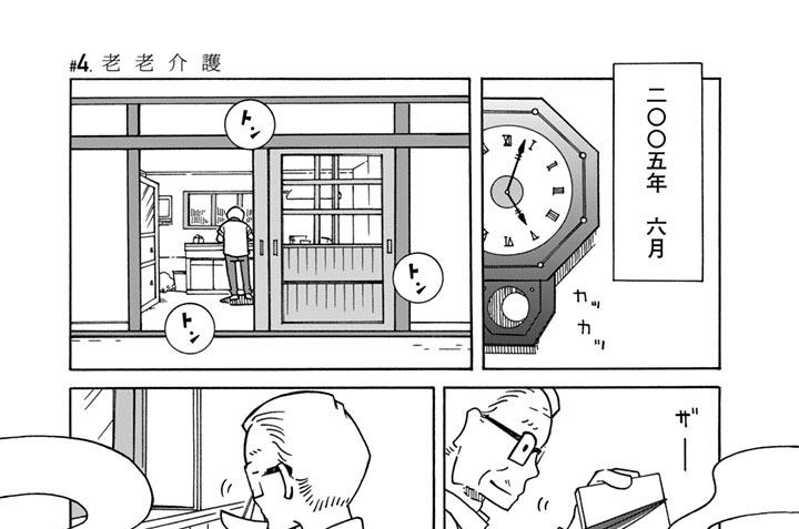 #4.老老介護