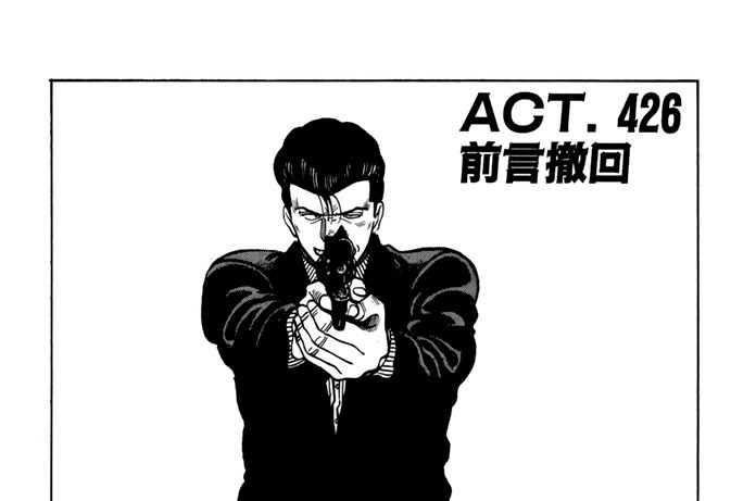 ACT.426 前言撤回