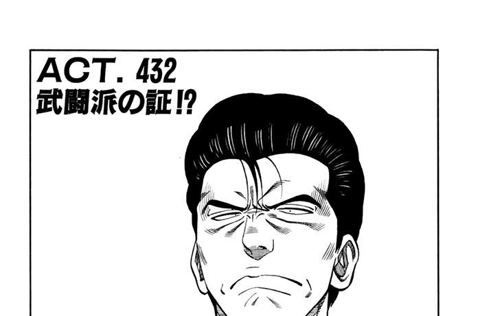ACT.432 武闘派の証!?