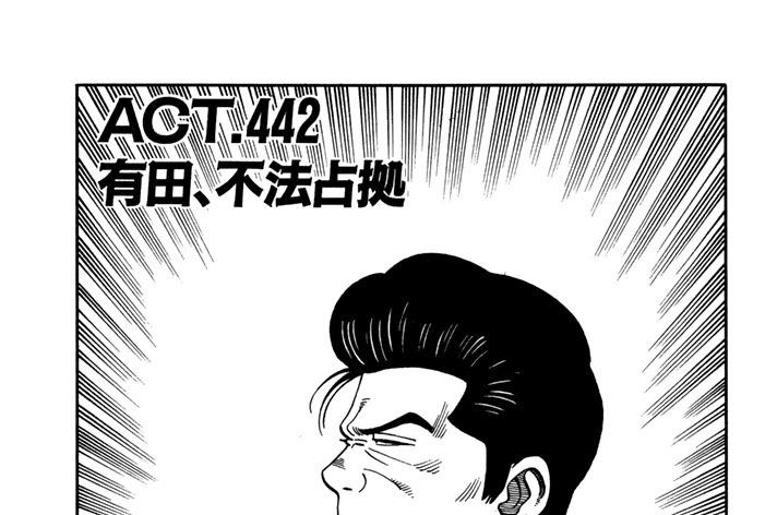 ACT.442 有田、不法占拠
