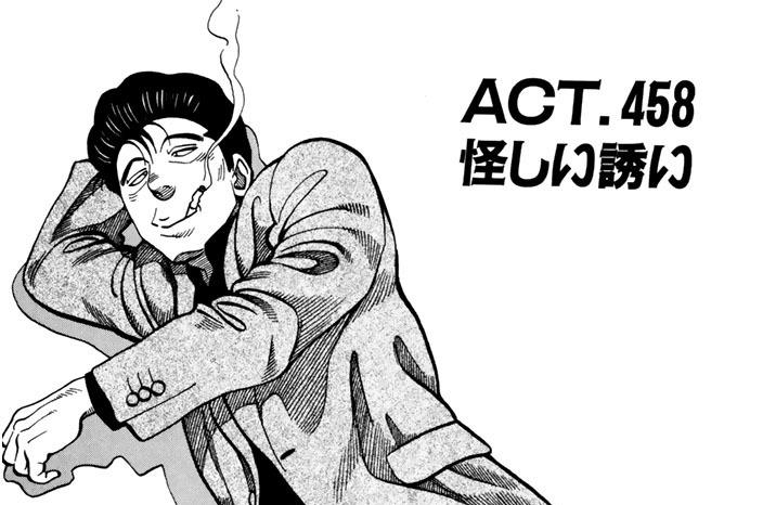 ACT.458 怪しい誘い