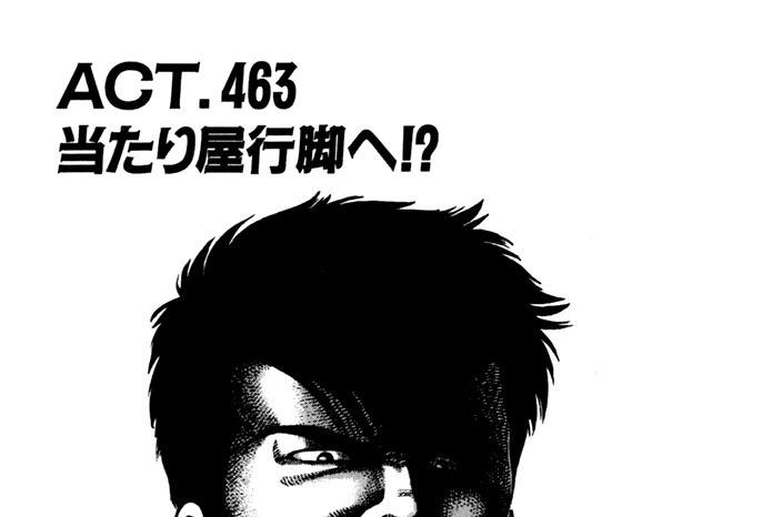 ACT.463 当たり屋行脚へ!?