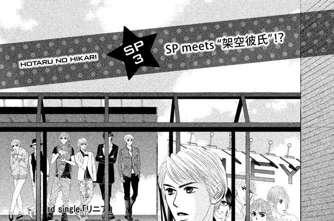 "SP3 SP meets ""架空彼氏""!?"