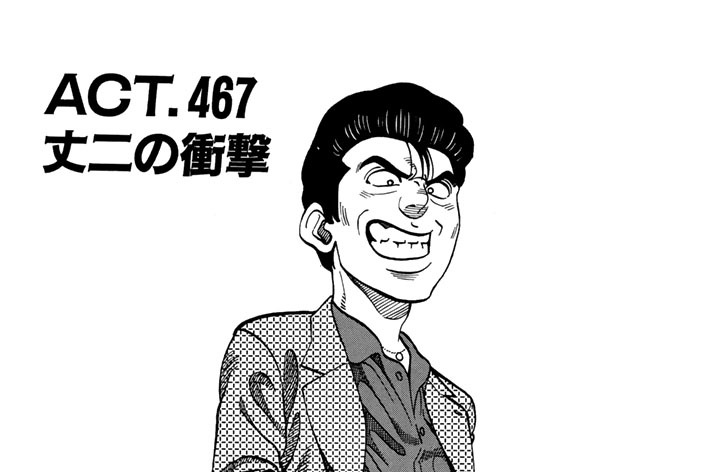 ACT.467 丈二の衝撃