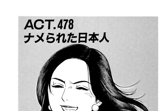 ACT.478 ナメられた日本人