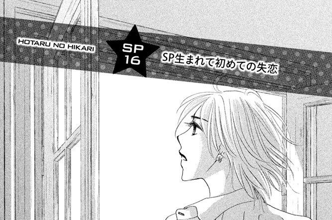SP16 SP生まれて初めての失恋