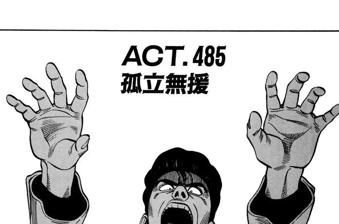 ACT.485 孤立無援