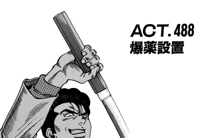 ACT.488 爆薬設置