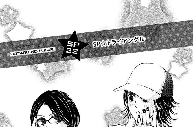 SP22 SP☆トライアングル