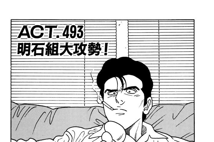 ACT.493 明石組大攻勢!