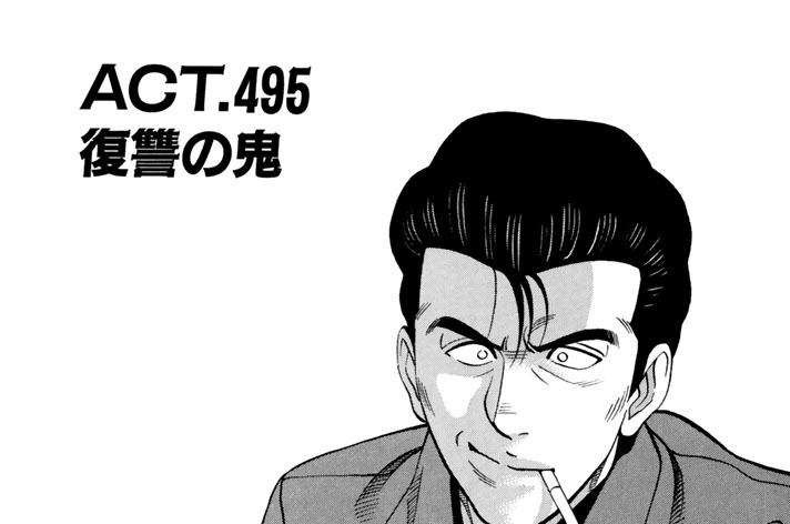 ACT.495 復讐の鬼