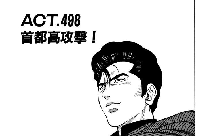 ACT.498 首都高攻撃!