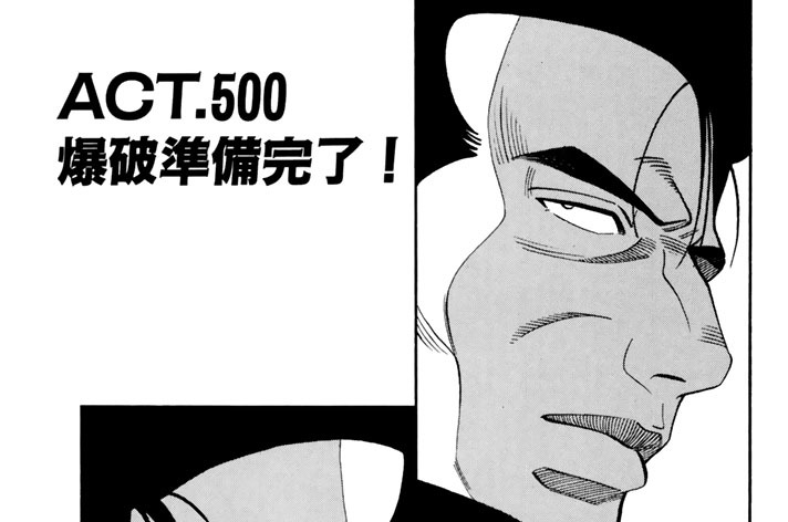 ACT.500 爆破準備完了!