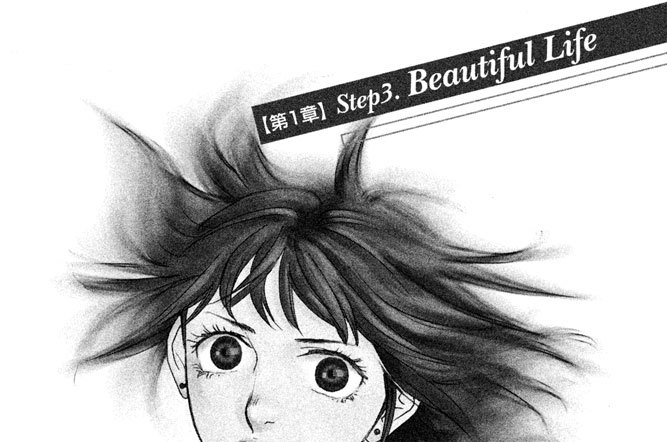 【第1章】 Step3. Beautiful Life