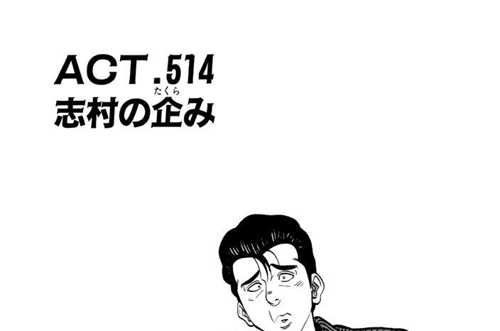 ACT.514 志村の企み