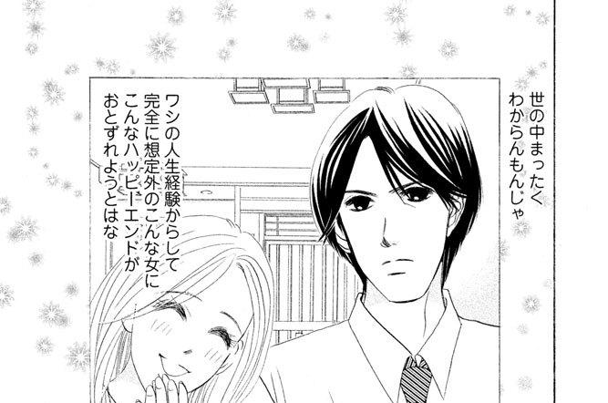 EXTRA LIGHT1 ★ リバプールの恋(殿様男の場合)