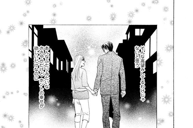 EXTRA LIGHT2 ★ リバプールの恋(ステキ女子の場合)