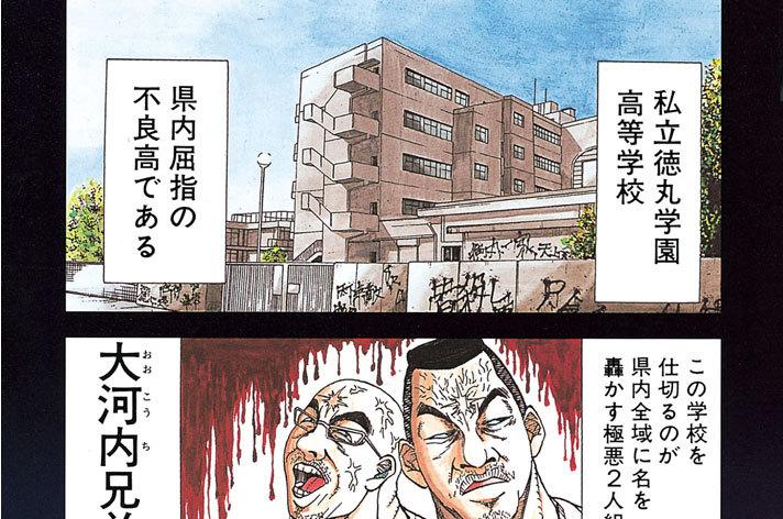 第1話 最凶の三男!!の巻