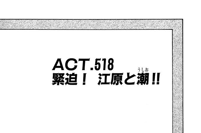 ACT.518 緊迫!江原と潮!!