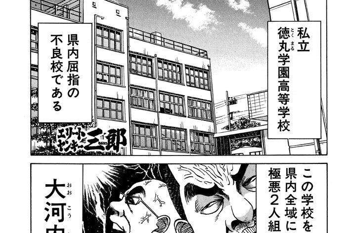 第2話 狂騒!徳丸学園!!の巻