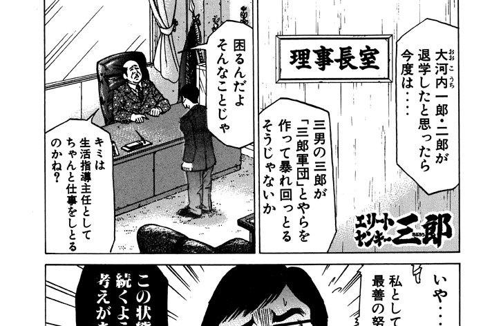 第3話 猛き生活指導の叫び!!の巻