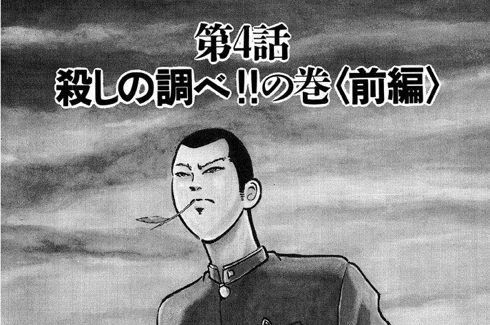 第4話 殺しの調べ!!の巻〈前編〉