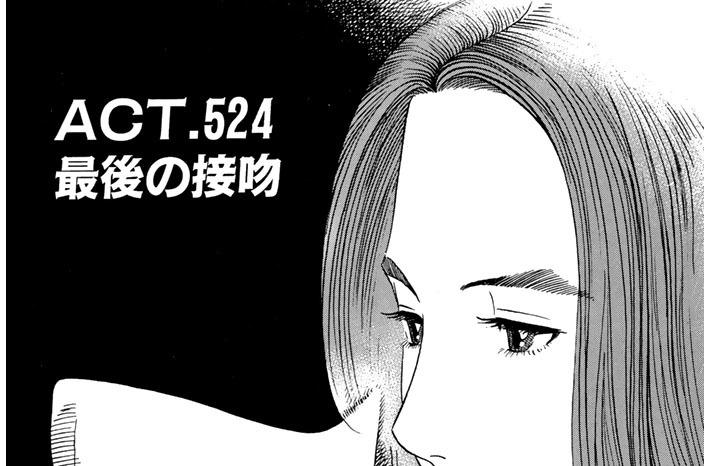 ACT.524 最後の接吻