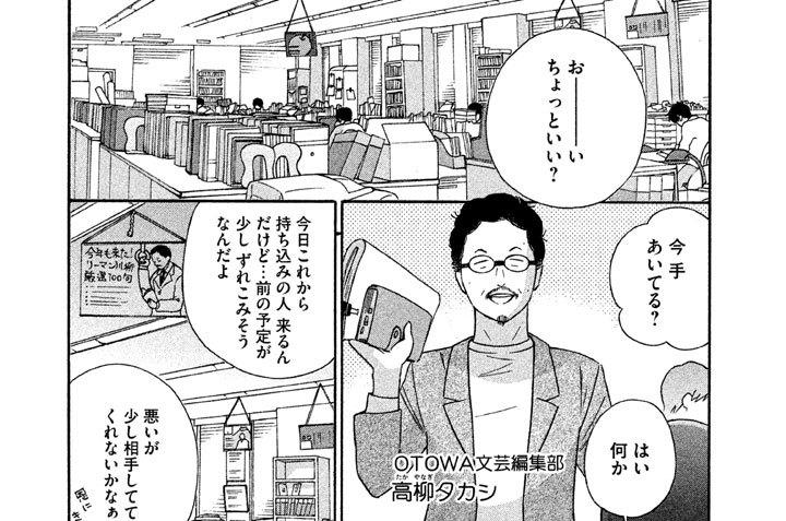 青春の光(マボロシ)編