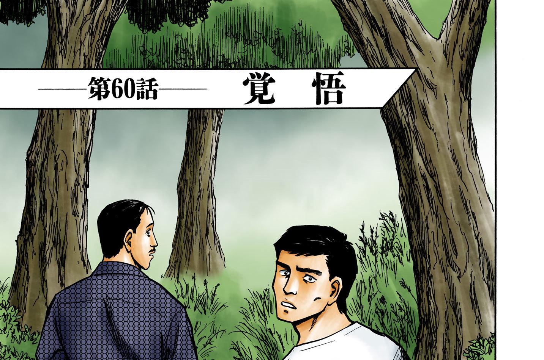第60話 覚悟
