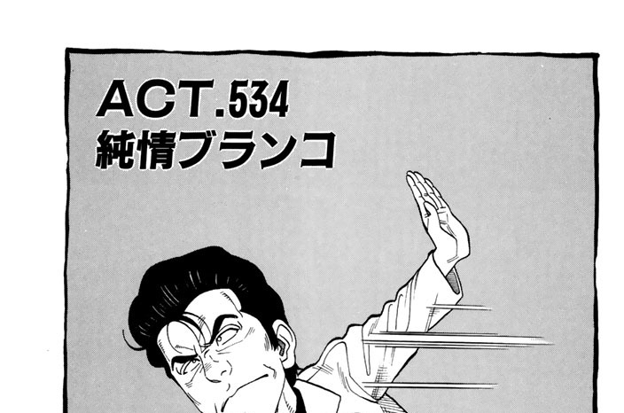 ACT.534 純情ブランコ