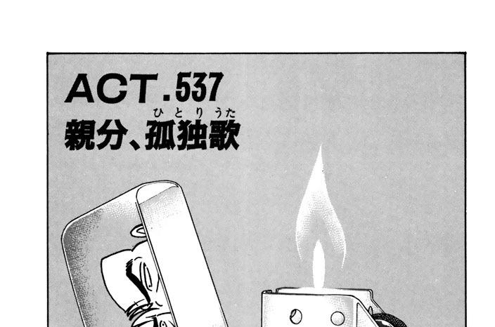 ACT.537 親分、孤独歌