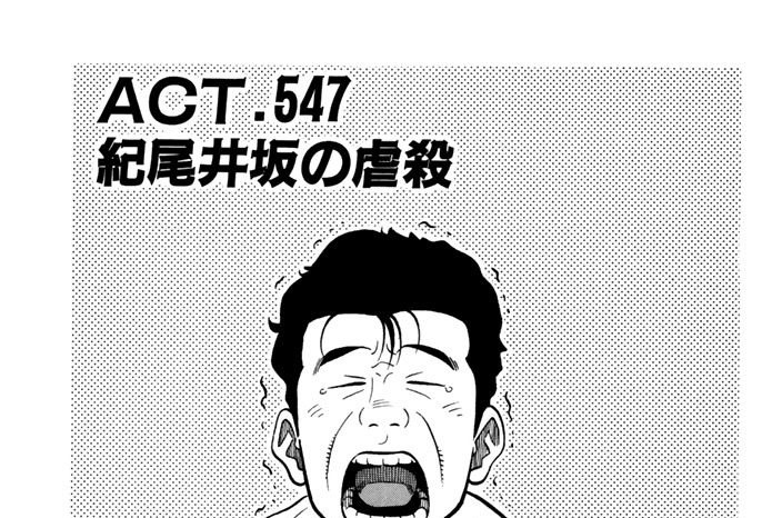ACT.547 紀尾井坂の虐殺