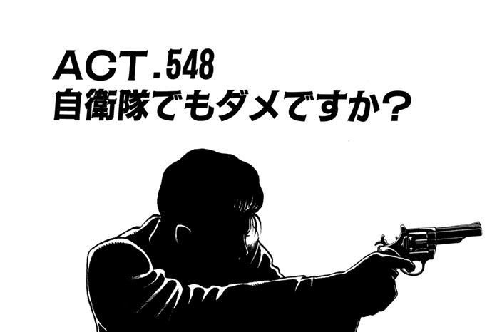ACT.548 自衛隊でもダメですか?