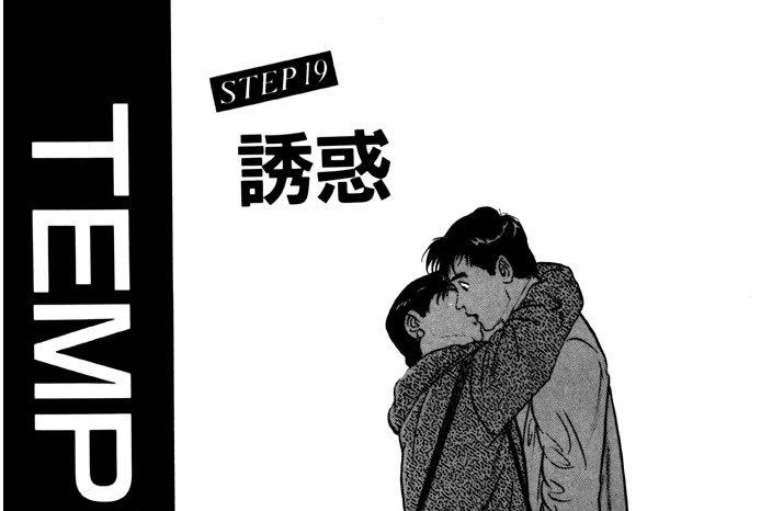 STEP19 誘惑(TEMPTATION)
