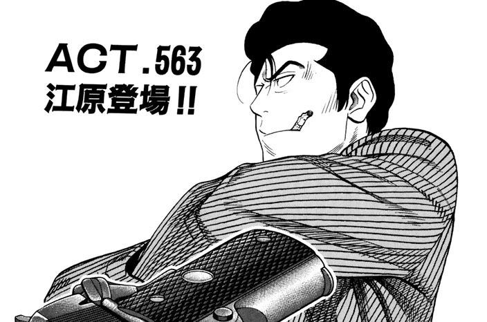 ACT.563 江原登場!!