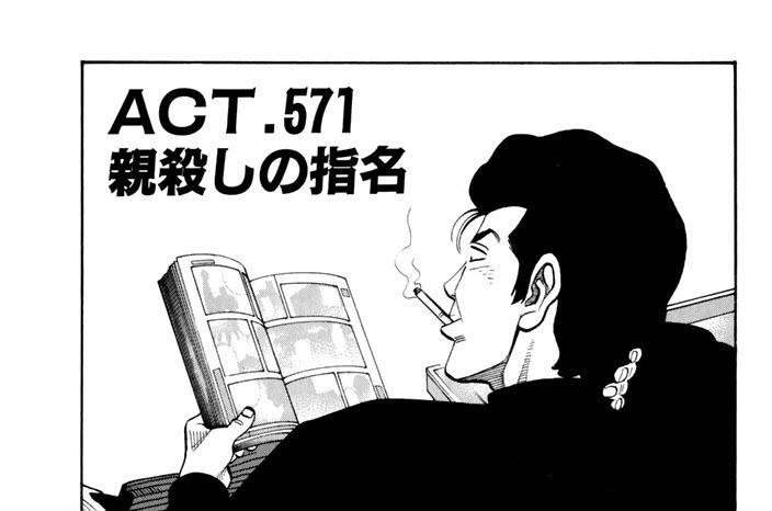 ACT.571 親殺しの指名