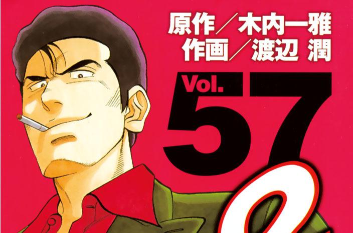ACT.575 近田、男泣き!!