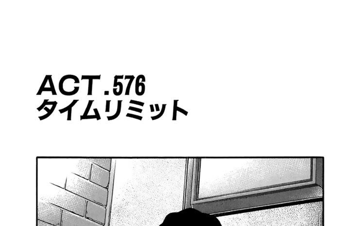 ACT.576 タイムリミット