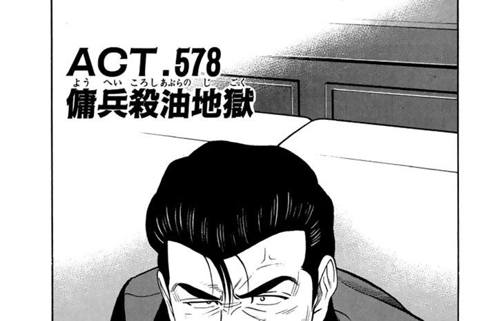 ACT.578 傭兵殺油地獄