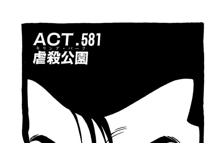 ACT.581 虐殺公園