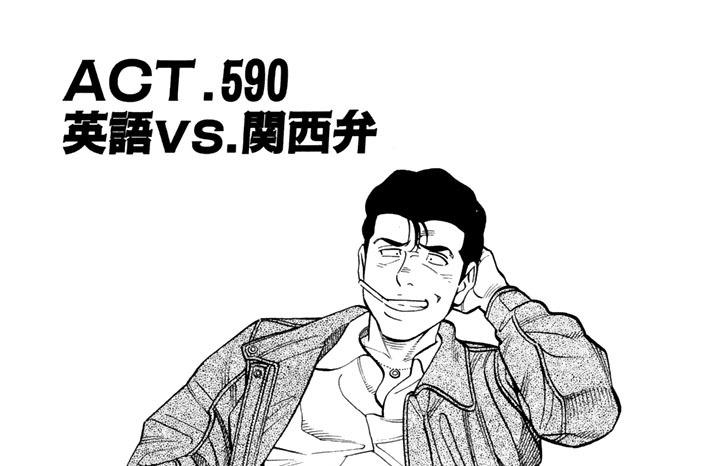 ACT.590 英語vs.関西弁