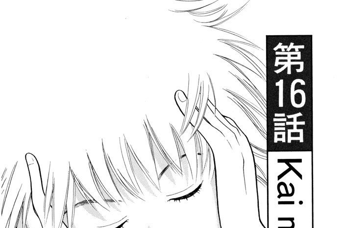 第16話 Kai meets CHPIN